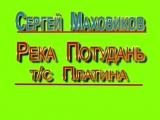 Сергей Маховиков - Река Потудань