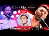 Ленинград - Алкоголик в стиле Витас - 7 элемент (Сева Москвин)