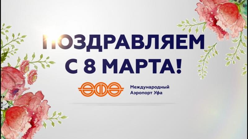 Поздравление с 8 марта от авиакомпании Росссия