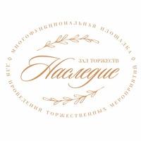 """Логотип Зал торжеств """"НАСЛЕДИЕ"""""""