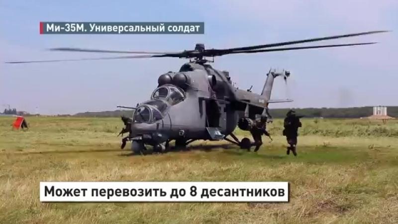 Универсальный солдат ударный вертолет Ми-35 за 60 секунд