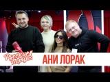 Ани Лорак в Утреннем шоу «Русские Перцы»