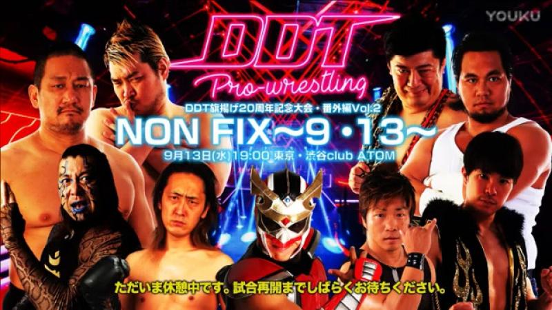 DDT Non-Fix 9/13: DDT 20th Anniversary Extra Edition Vol. 2 (2017.09.13)