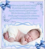 Поздравляю с рождением сыночка!!! Пусть малыш всегда радует своих родителей, воплощает все их ожидания, будет здоровеньким и самым счастливым!!!