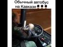 Обычный автобус на Кавказе 💂🏻💂🏻💂🏻