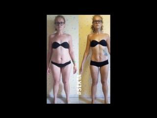 Результаты онлайн-курса #s60days | До После | Похудеть | Тренировка | Мотивация