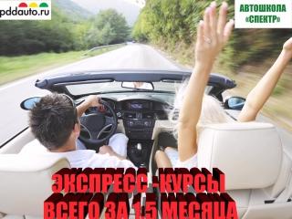 """Приходите на экспресс курсы в Автошколу """"СПЕКТР"""". Всего за 1,5 месяца."""