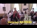 Чилингаров А.Н. Наталья Фатеева Заздравная