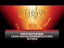 ИДУТ СЪЕМКИ ФИЛЬМА ПО БЕСТСЕЛЛЕРУ ЛИ СТРОБЕЛА ХРИСТОС ПОД СЛЕДСТВИЕМ