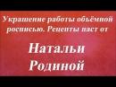 Украшение работы объёмной росписью Рецепты паст Университет Декупажа Наталья Родина
