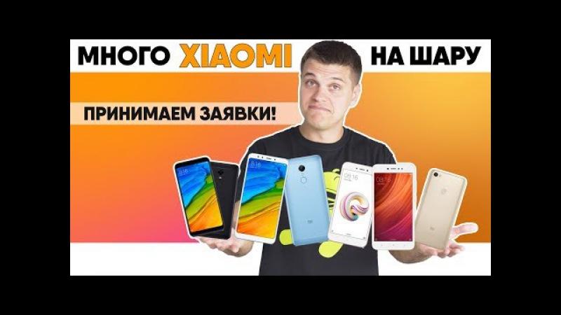 Новинки Xiaomi для ВАС! Redmi 5 Plus, Redmi 5 и Redmi 5A