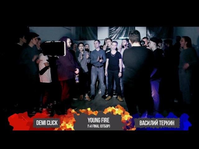 SRB YFI (четвертьфинальный отбор) - DEMI CLICK vs ВАСИЛИЙ ТЕРКИН (16)