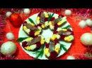 Закуска с сельдью - Праздничный стол Вкусные рецепты - Как красиво оформить стол