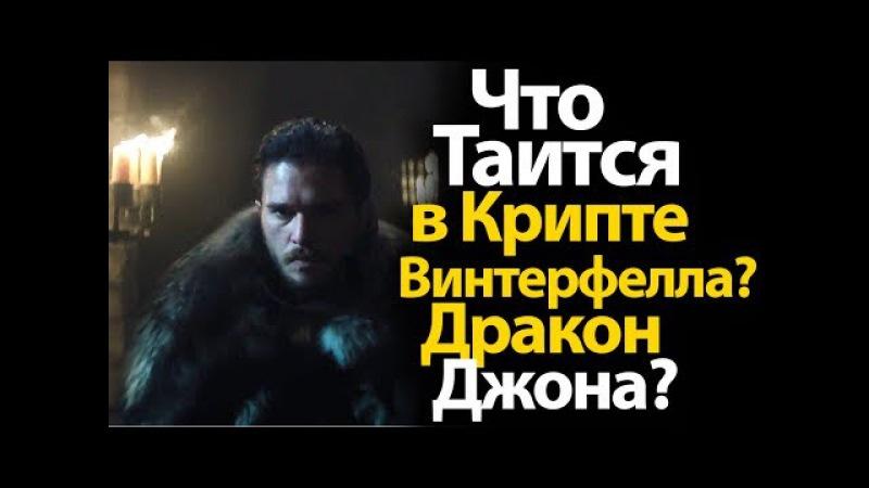 Что Таится в Крипте Винтерфелла? Дракон Джона Сноу? Игра Престолов 7, 8 сезон, теор...