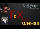 FoX Play Гарри Поттер и Кубок огня