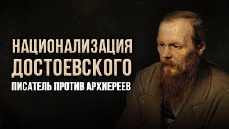 Александр Пыжиков. Национализация Достоевского. Писатель против архиереев