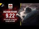 Обновление 9 22 Полный Список Изменений Будь готов от Homish и XXXKUBERXXX World of Tanks