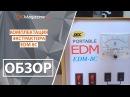 Обзор - Экстрактор электроэрозионный портативный EDM-8C (Китай) - что входит в комплектацию