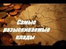 Самые разыскиваемые сокровища России Сокровища и клады не найденные по сей день