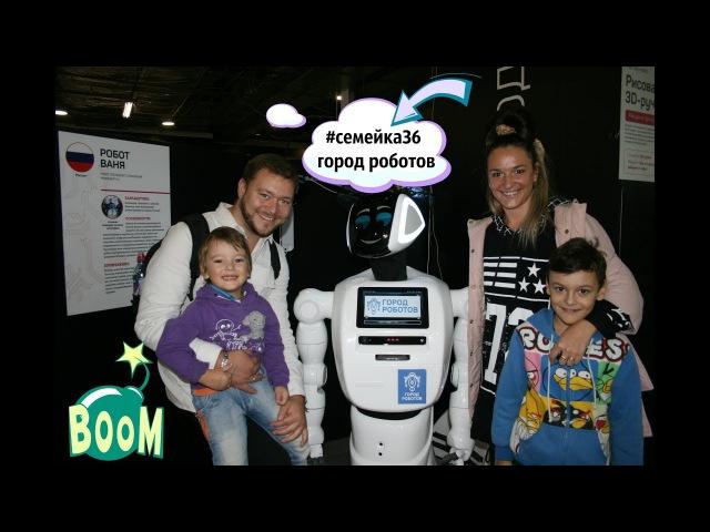 Ролик от счастливых посетителей Города роботов
