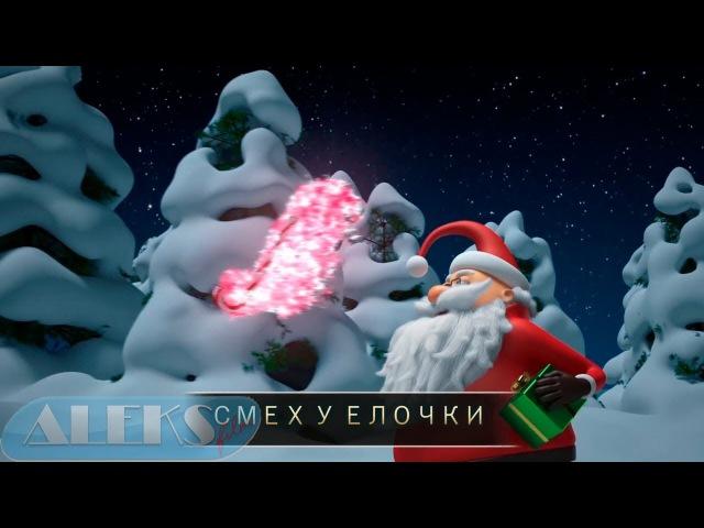 ☀ Смех у елочки ☀Прикольная новогодняя песня/ 4к видео