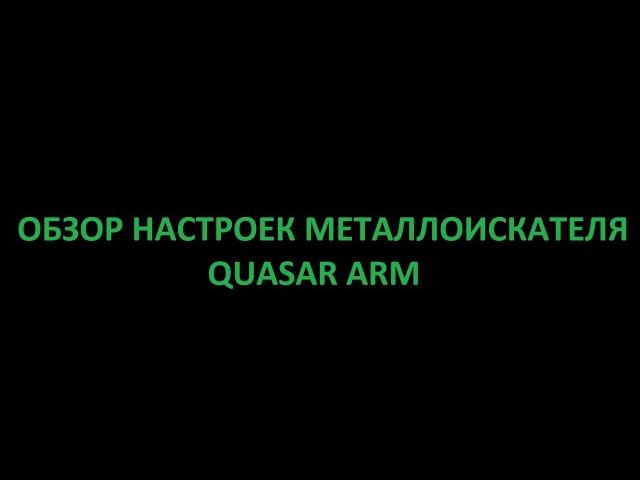 обзор настроек металлоискателя Quasar
