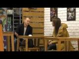 Пикап: Знакомство с девушкой и короткое свидание. Тони
