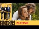 Ивановы Ивановы 20 серия комедийный сериал HD