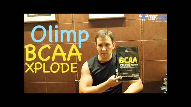 Любимый вкус аминок Дениса Гусева или BCAA Explode Olimp