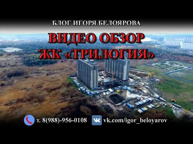 ✅ЖК ТРИЛОГИЯ в г Краснодаре, видео обзор новостройки, ноябрь 2017