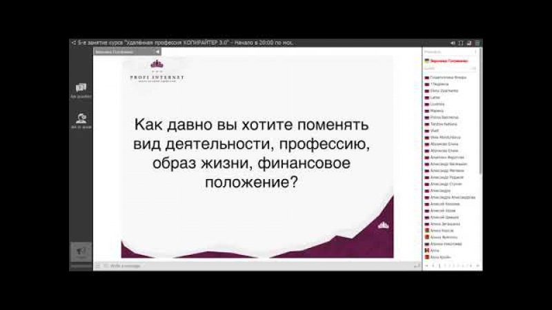 5-e занятие курса Удалённая профессия КОПИРАЙТЕР 3.0 - 21.02.18