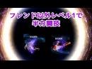 FateGO フレンド以外レベル1でネロ祭フィナーレ「全力闘技」