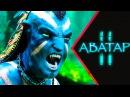 Аватар 2 Обзор / Официальный трейлер на русском