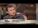 Мой герой с Татьяной Устиновой. Александр Баширов 15.02.2018 г.