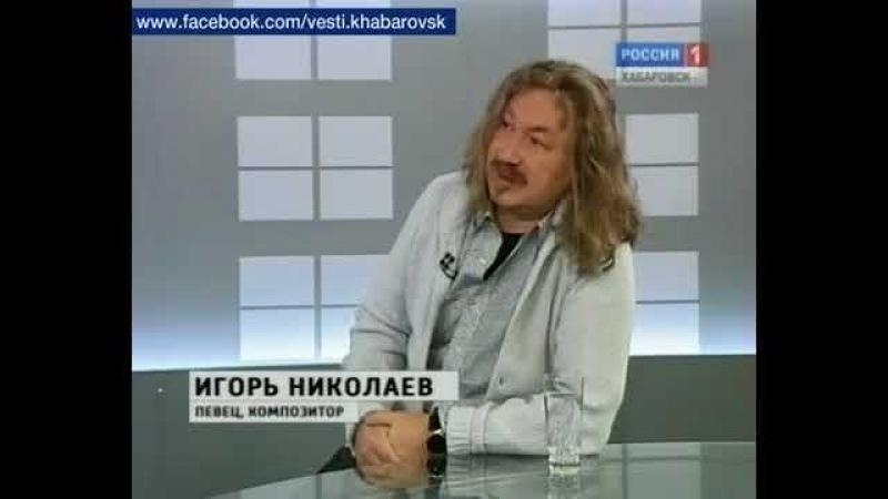 2012 \\ Вести (Хабаровск) Интервью Игоря Николаева