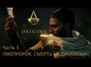 Assassin's Creed Origins Истоки Часть 3 Лжепророк Смерть Медунамона