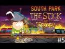 Южный Парк:Палка Истины --Часть 5-- Заруба с бардом | South Park: The Stick of Truth | PS4