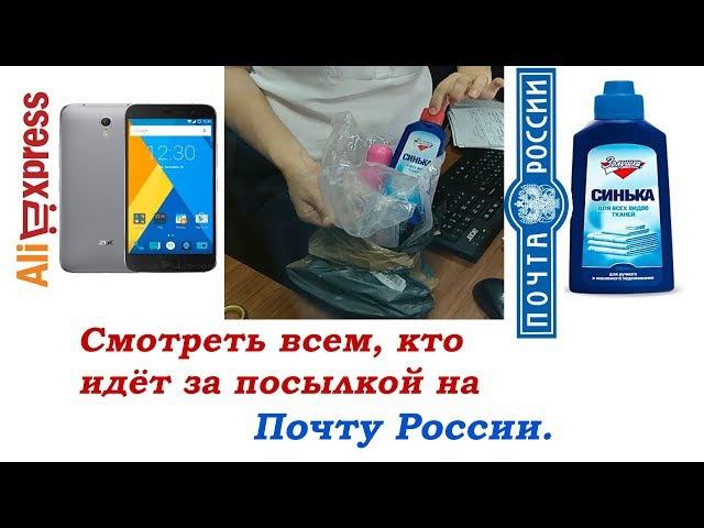 Смотреть всем, кто идёт за посылкой на Почту России