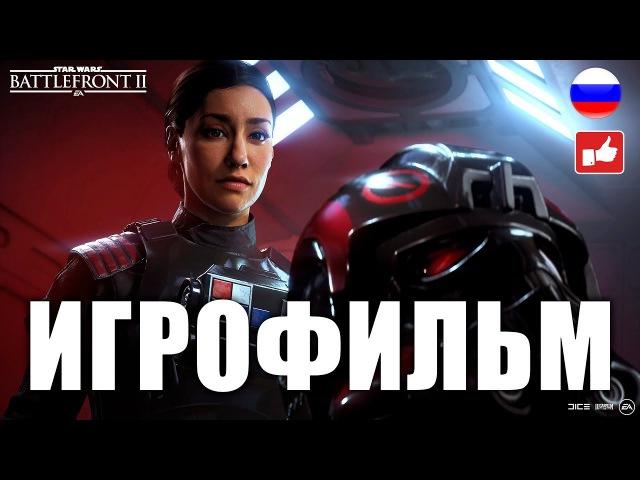 ИГРОФИЛЬМ Star Wars Battlefront 2 все катсцены русские субтитры PC прохождение без коммен