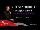 Утверждённые в Исцелении Служение Исцеления Андрей Шаповал