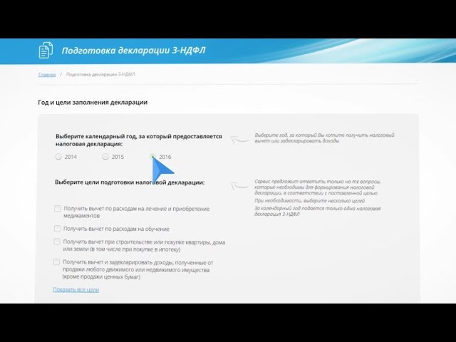 НДФЛ Сервис - онлайн-сервис по автоматическому заполнению налоговой декларации ...