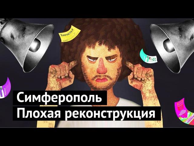 Крым Симферополь деньги есть а толку нет