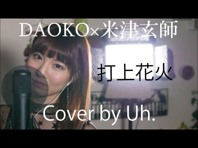 DAOKO × 米津玄師『打上花火』 cover by Uh