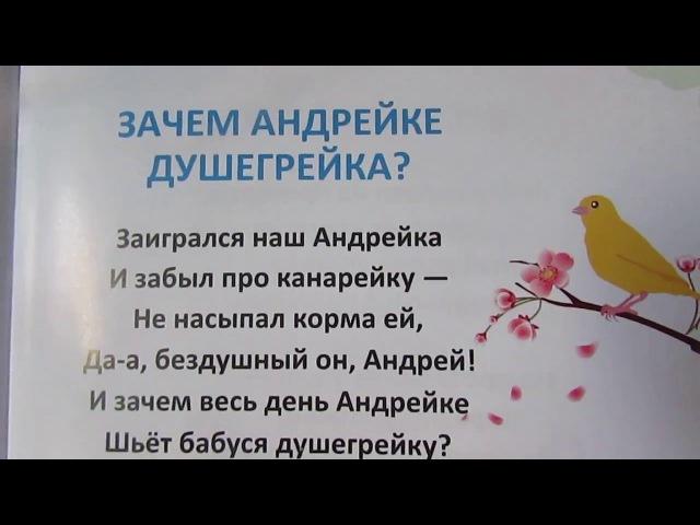 Стихи детям. Зачем Андрейке душегрейка?