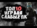 ТОП 10 ИГР ДЛЯ СЛАБЫХ ПК 2017-2018 ССЫЛКИ НА СКАЧИВАНИЕ