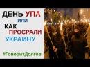 Как просрали Украину
