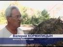 Валерий Кормилицын о проблемах Козихи
