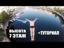 ПРЫЖОК ВЕРЫ С 20 МЕТРОВ ⚡ КАК ПРАВИЛЬНО ДЕЛАТЬ САЛЬТО Прыжки в воду со скал