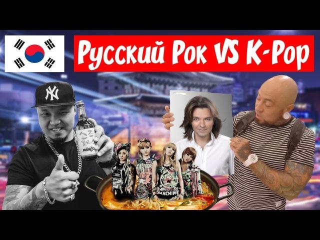 Русский рок vs K-Pop, Маликов и Pharaoh в Сеуле