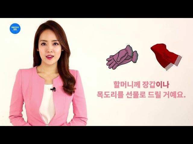 Sejong Korean Conversation 2 (Ch.1) Eng.